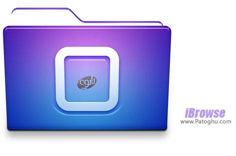 مدیریت و انتقال آسان فایل های آیفون و آیپد به کامپیوتر iBrowse 1.0.0.3