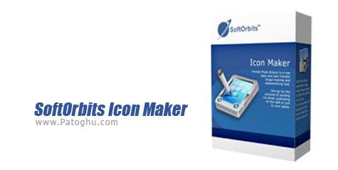 دانلود نرم افزار طراحی آیکون SoftOrbits Icon Maker 1.0