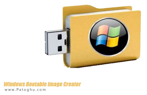 ایجاد CD و DVD های قابل بوت Windows Bootable Image Creator v4.2.0.2 Final