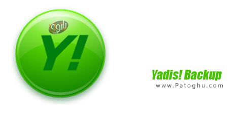 پشتیبان گیری آسان از اطلاعات Yadis! Backup 1.10.15 Final