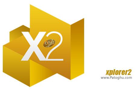 مدیریت فایل ها و جایگزین اکسپلورر ویندوز xplorer2 Pro 2.5.0.1