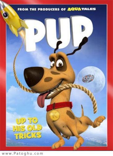 دانلود انیمیشن کمدی Pup 2013