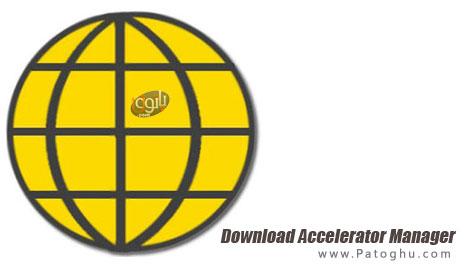 نرم افزار دانلود منیجر سریع و قدرتمند Download Accelerator Manager 4.5.25 Final