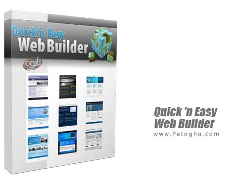 طراحی و ایجاد آسان صفحات وب Quick 'n Easy Web Builder
