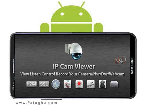 کنترل دوربین های IP برای اندروید IP Cam Viewer Pro v5.3.8