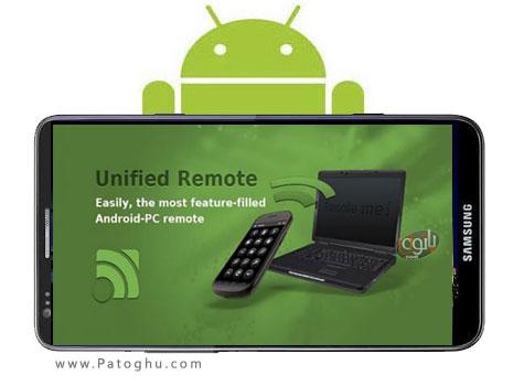 کنترل کامل کامپیوتر از طریق گوشی برای اندروید Unified Remote Full v3.0.6