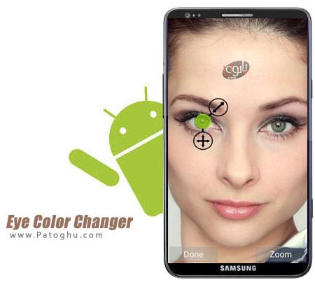 نرم افزار تغییر رنگ چشم برای اندروید Eye Color Changer Pro v1.3.7