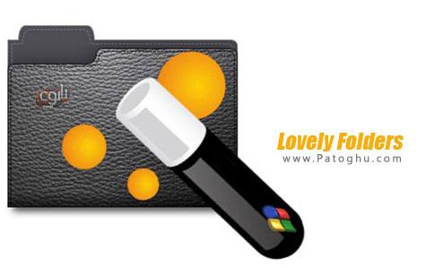 نرم افزار سفارشی سازی و زیبا کردن پوشه ها Lovely Folders 4.3.0.887