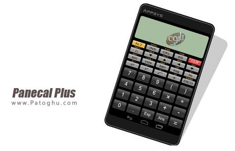 دانلود ماشین حساب مهندسی و قدرتمند برای اندروید Panecal Plus v5.1.0 Android
