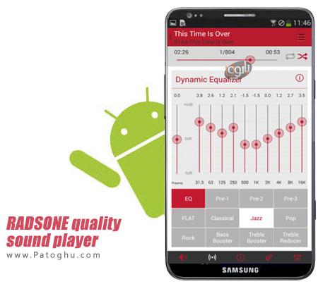 پلیر قدرمتند اندروید با قابلیت تقویت صدا RADSONE quality sound player v1.0.5