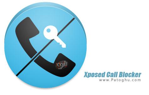 مسدود سازی تماس ها برای اندروید Xposed Call Blocker v1.1.1