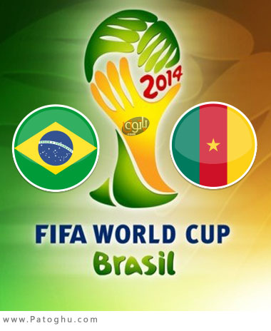 دانلود گلهای بازی برزیل و کامرون در جام جهانی 2014 Brazil vs Cameroon