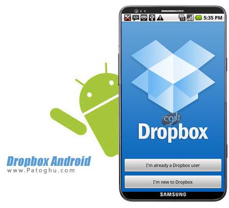 نرم افزار اشتراک گذاری اطلاعات برای اندروید Dropbox v2.4.2
