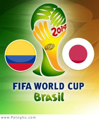 دانلود گلهای بازی کلمبیا و ژاپن جام جهانی برزیل 2014 Japan vs Colombia