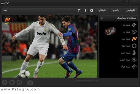 تجربه تماشای رادیو و تلویزیون های فارسی از اینترنت با myTV 9.0