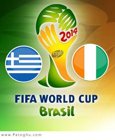 دانلود گلها و لحظات حساس بازی یونان و ساحل عاج در جام جهانی برزیل Greece vs Ivory Coast