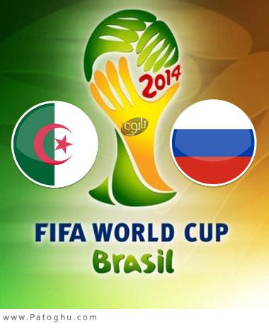 دانلود گلهای بازی الجزایر و روسیه جام جهانی برزیل Algeria vs Russia