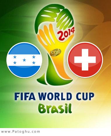 دانلود گلهای بازی سوئیس و هندوراس جام جهانی 2014 برزیل Honduras vs Switzerland