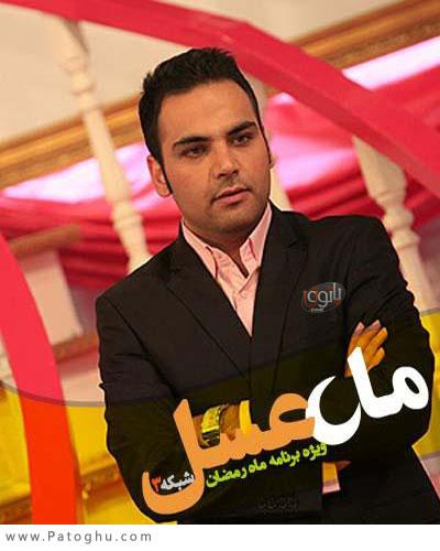دانلود مجموعه ماه عسل 93 - ویژه رمضان