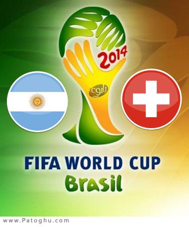 دانلود گل و لحظات حساس بازی آرژانتین و سوئیس جام جهانی 2014 Argentina vs Switzerland