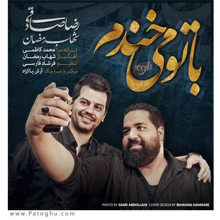 دانلود تیتراژ ابتدایی برنامه امروز هنوز تموم نشده با اجرای علیرضا صادقی و شهاب رمضان