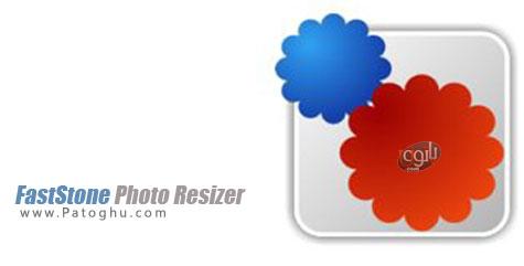 تغییر اندازه دسته ای تصاویر FastStone Photo Resizer 3.3 Final