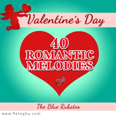 دانلود مجموعه 40 آهنگ رمانتیک بی کلام Romantic Melodie