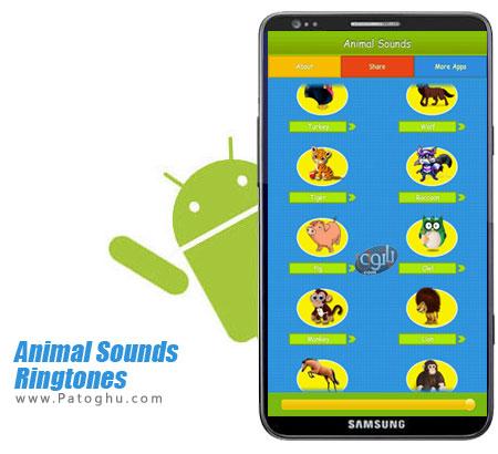 دانلود مجموعه زنگ موبایل از صدای حیویانات برای اندروید Animal Sounds Ringtones Pro v1.0
