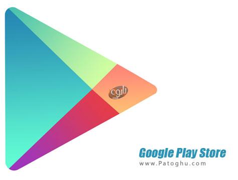 دانلود مارکت گوگل پلی استور برای اندروید Google Play Store v4.9.13 Original