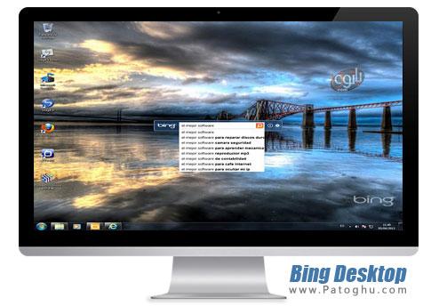 نرم افزار Bing Desktop