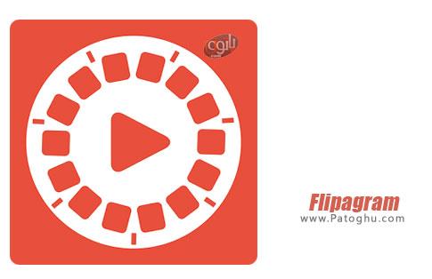 نرم افزار Flipagram