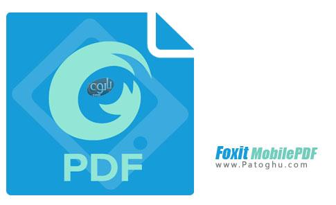 نرم افزار Foxit MobilePDF Business