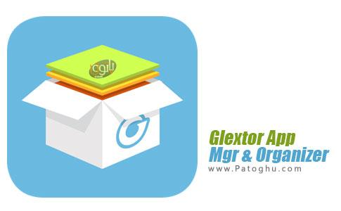 نرم افزار Glextor App Mgr & Organizer