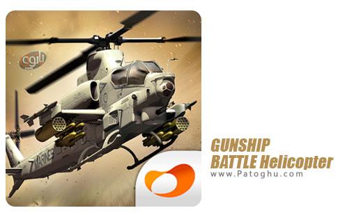 بازی هلیکوپتر جنگی سه بعدی برای اندروید 2.3.80 GUNSHIP BATTLE Helicopter 3D
