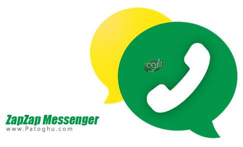 نرم افزار زاپ زاپ مسنجر ZapZap Messenger