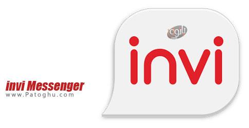 نرم افزار invi Messenger and SMS