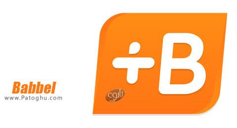 نرم افزار Babbel Premium - Learn Languages