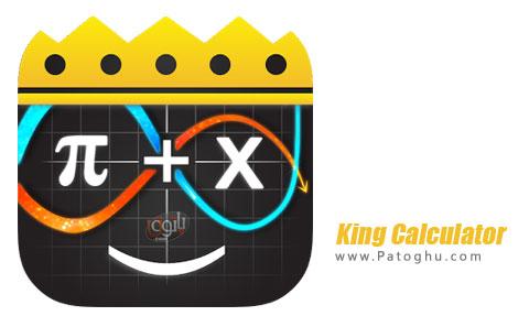 نرم افزار King Calculator