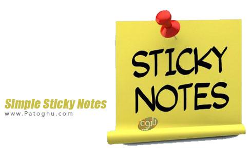 نرم افزار Simple Sticky Notes
