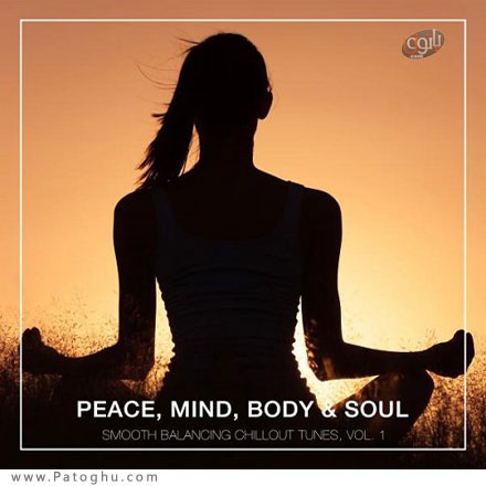 مجموعه ای فوق العاده و بی نظیر از آهنگ های بی کلام برای آرامش ذهن ، یوگا و مدیتیشن VA - Peace Mind Body and Soul Smooth Balancing