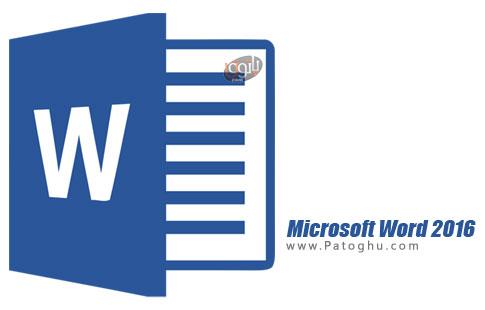 نرم افزار Microsoft Word 2016