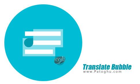 نرم افزار Translate Bubble