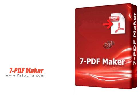 برنامه PDF Maker