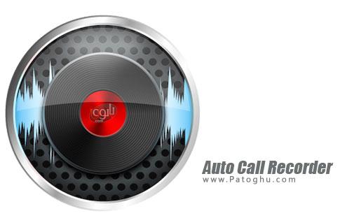 برنامه Call Recorder Automatic Premium