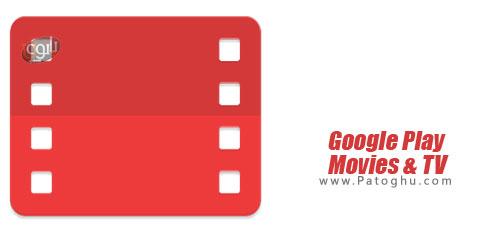 نرم افزار Google Play Movies & TV