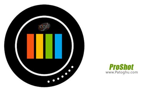 نرم افزار ProShot