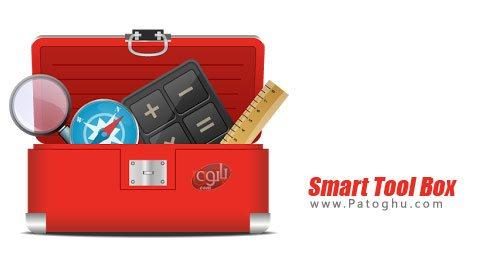 نرم افزار Smart Tool Box