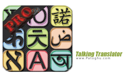 نرم افزار Talking Translator Pro