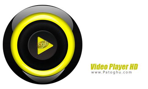 نرم افزار Video Player HD Pro