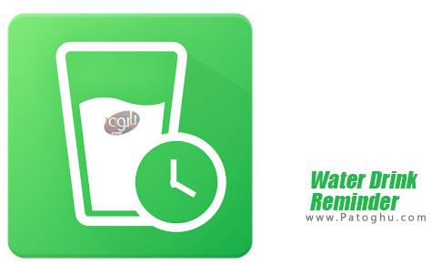 نرم افزار Water Drink Reminder FULL